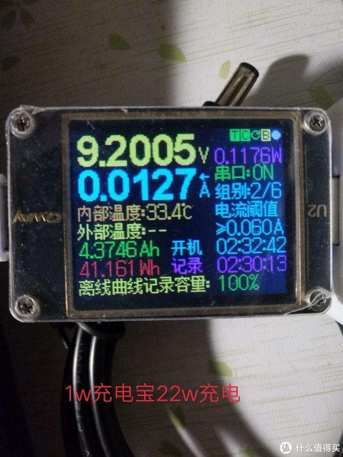 22w充电时间