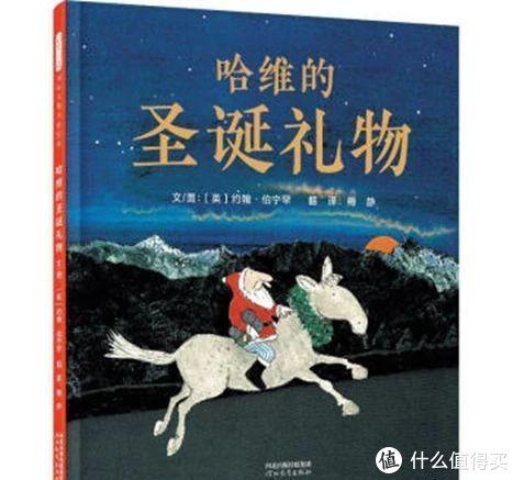 哪些好看的圣诞节绘本,适合跟孩子一起阅读?