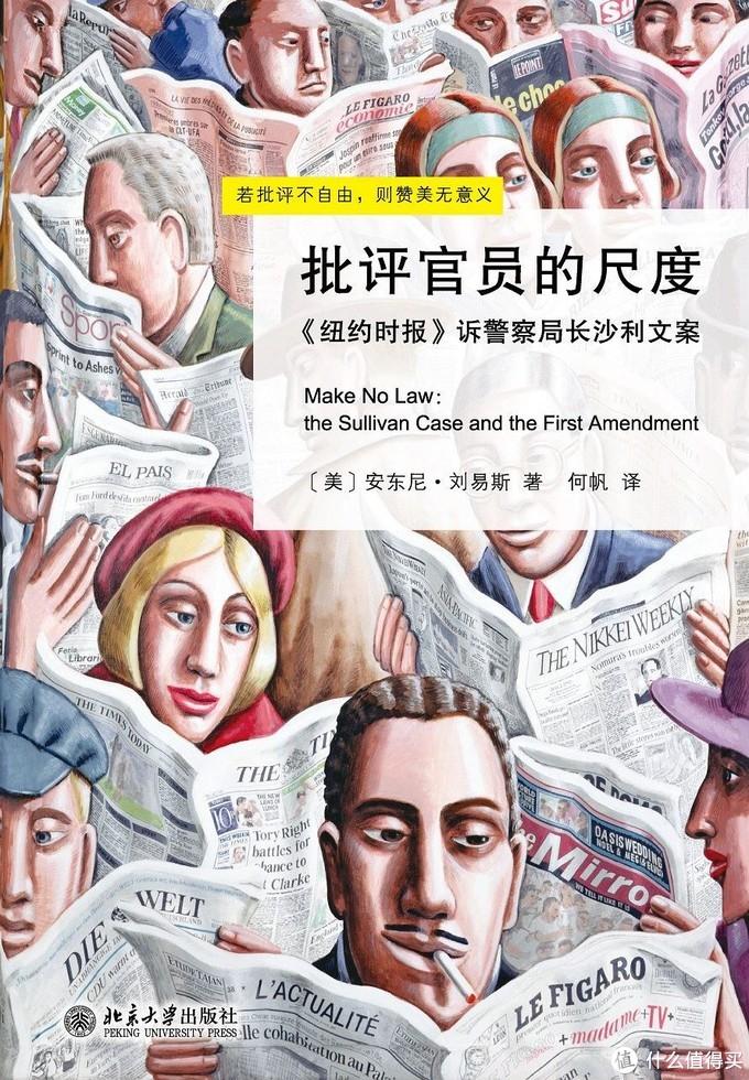 激荡思想、蜕变人生:10本值得收藏的法学书籍!