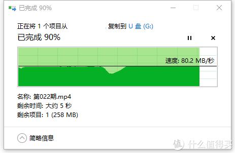 拷贝单个文件速度基本维持在80左右