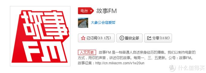 2019年值得总结——网易云音乐免费主播电台推荐