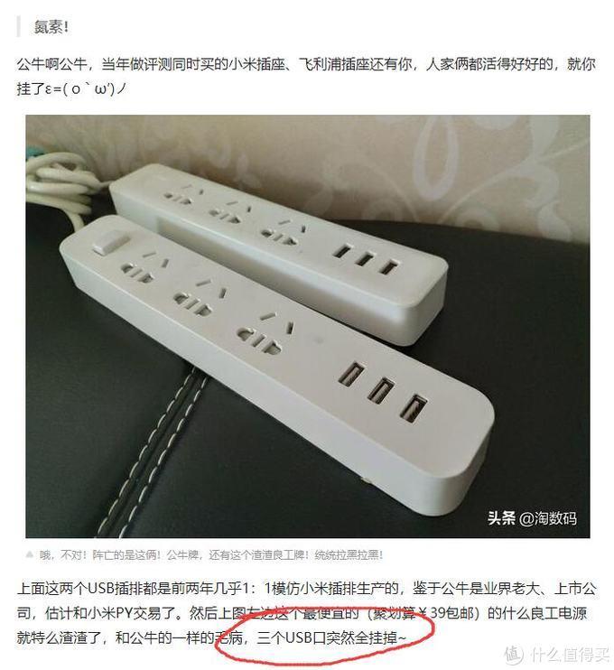 USB口虽然坏了,但是3组电源插座可是完好无损的,完美的废物利用啊~