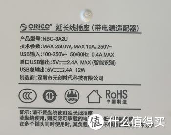 奥睿科(ORICO)新国标安全插座NBC-3A2U简单使用体验