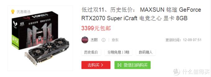 非大厂的RTX 2070 Super曾经有3399元的价格,高端卡价格战也够狠的