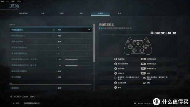 《使命召唤:现代战争》设置界面