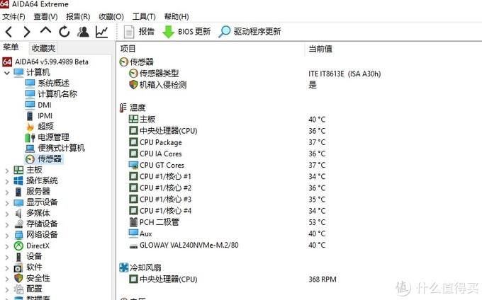 主板和硬盘的温度都是40度,相比CPU的36度略高