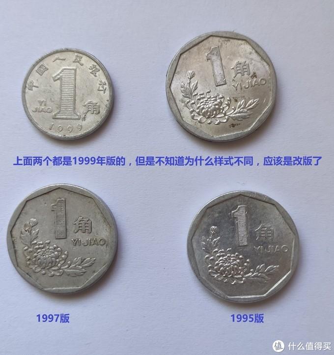 1角硬币,其中有两个1999年不同版本的