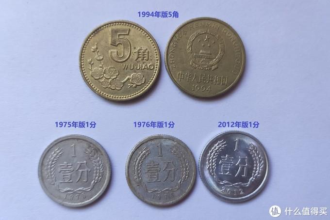 1分,5件硬币