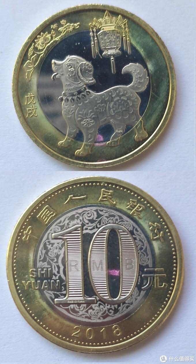 2018狗年纪念币