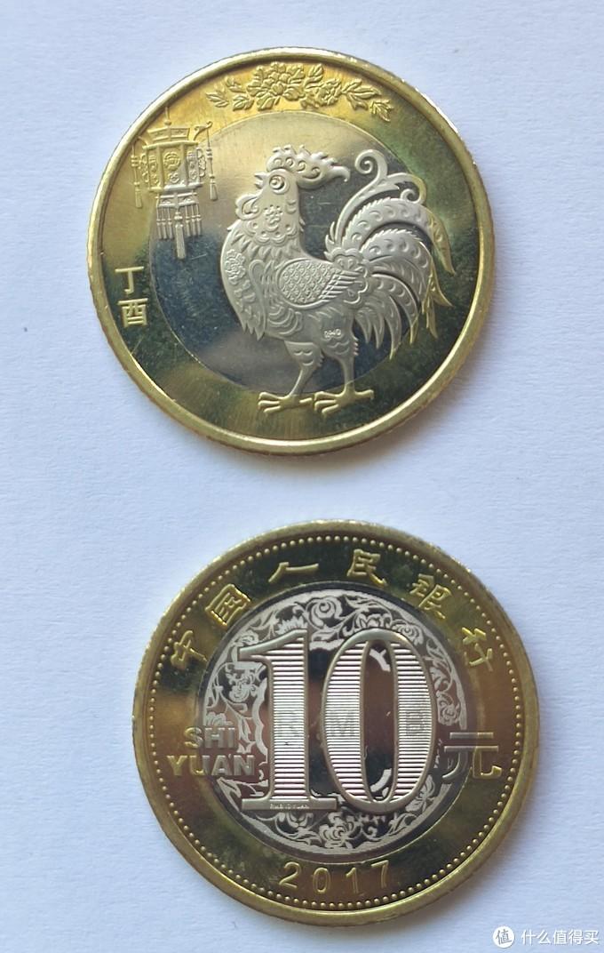2017鸡年纪念币