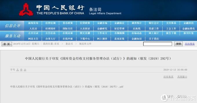 央行:明年1月6日起,个人可通过支付宝、微信等第三方支付APP缴税