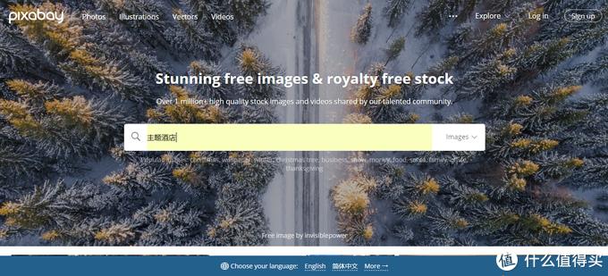 转-18个免费图片网站,高清、不限速、无版权!