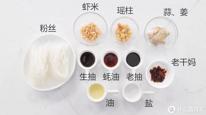 营养俱全的瑶柱虾米粉丝煲