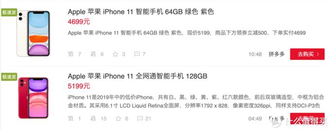 iPhone 11低至4699元,看完这个总结之后果断入手!