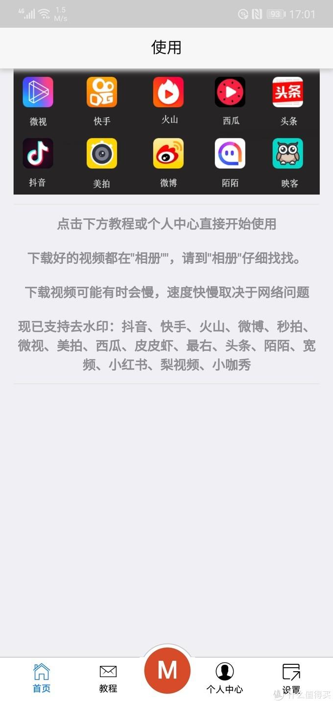 手机常用软件推荐 —— 安卓篇