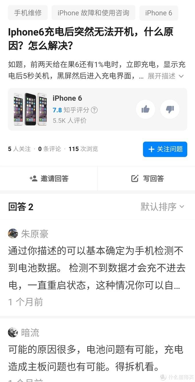 苹果Iphone手机充电后突然不能开机(自己动手换锂电池)操作失败典型