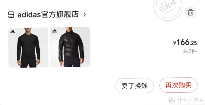不足百元的Adidas男子轻薄羽绒服 纪念一下撸的阿迪第一单