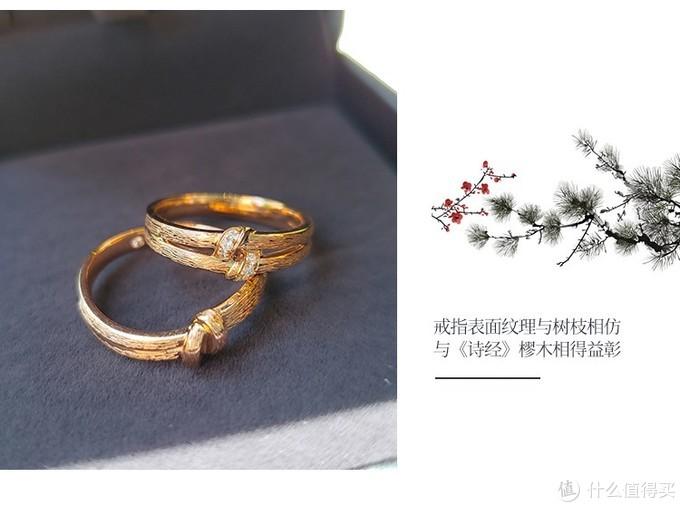 浪漫不只有红玫瑰与巴黎铁塔,我的小众婚戒-樛木对戒