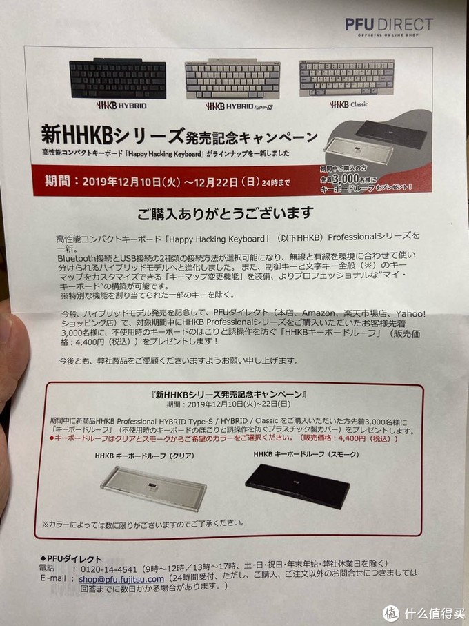 新款HHKB Type-s 双模 日本现货购入过程