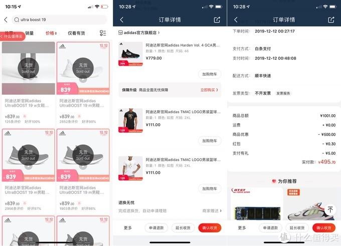 双十二Adidas又刷新了哪些历史低价?2019年天猫、京东Adidas促销模式、价格总结