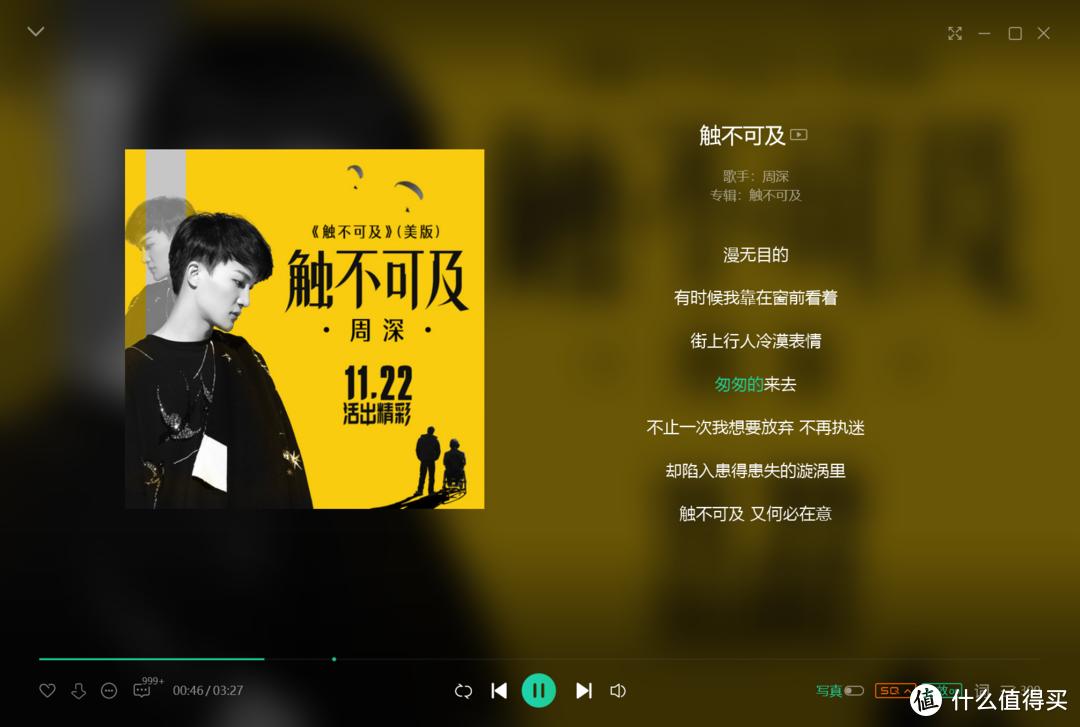 QQ音乐PC版