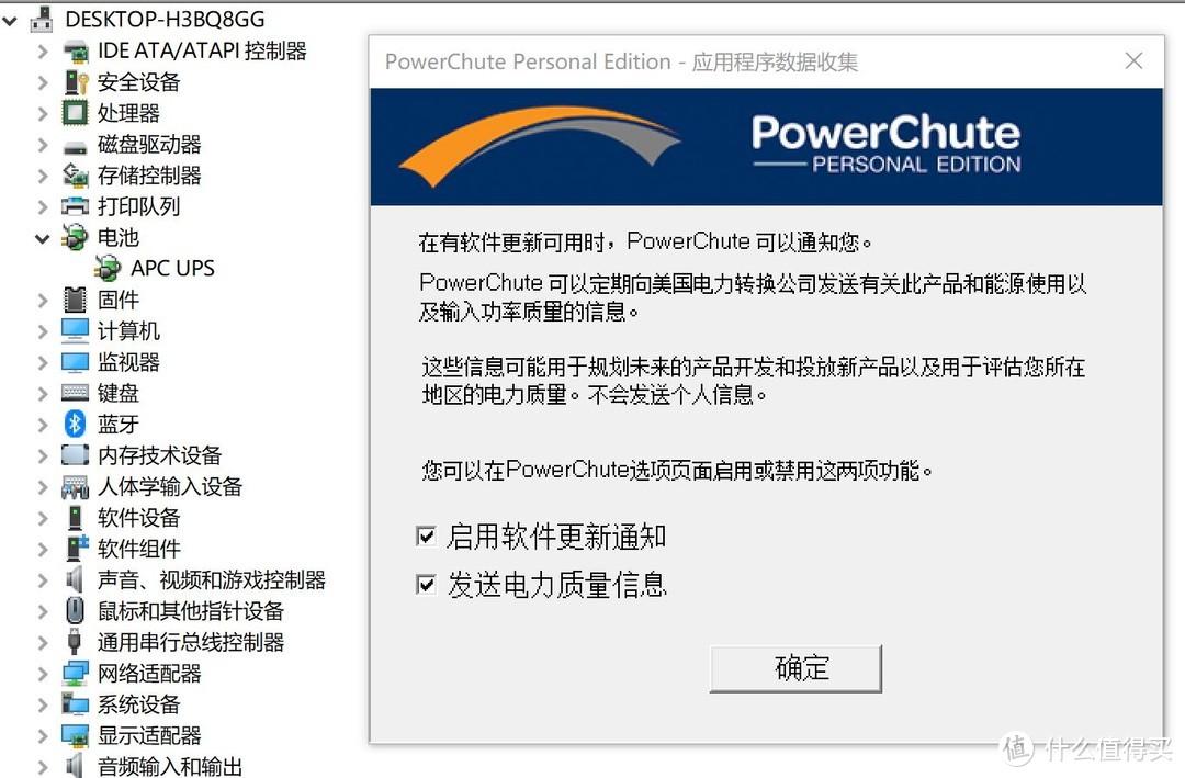 全网首晒!APC全新一代后备式UPS BK650M2-CH 开箱测评