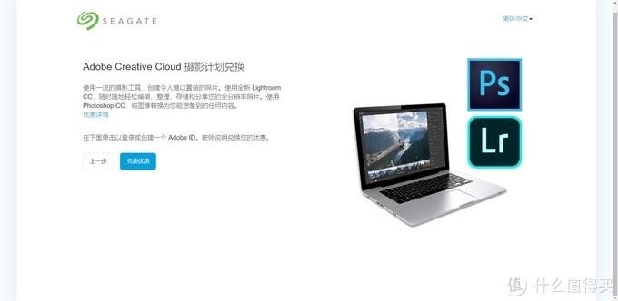 兑换Adobe Creative Cloud 2个月