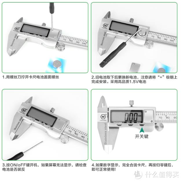 更换电子的步骤,厂家赠送电子一枚,用梅花小螺丝刀拧上即可。