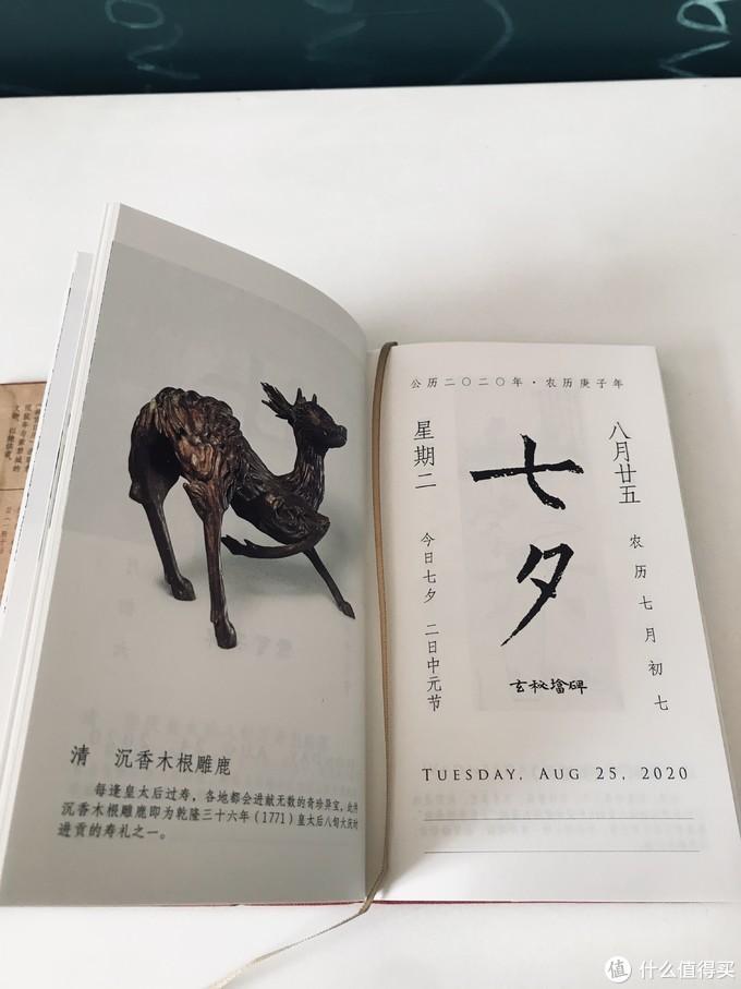 一本要用整整一年才能看完的书—故宫日历晒单