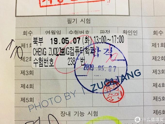我为什么去韩国考驾照?
