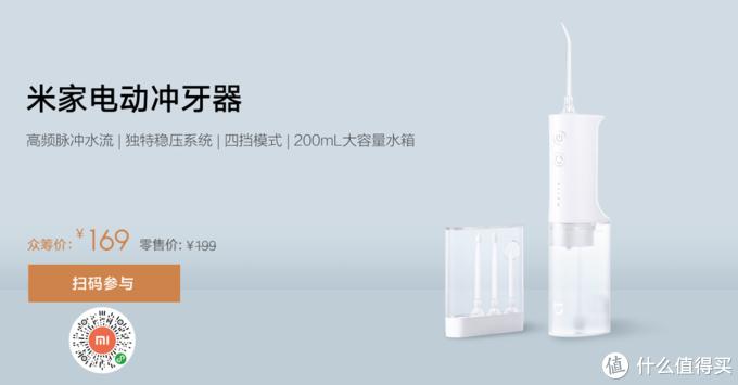 高频脉冲水流、4种专业喷嘴!小米商城众筹上架米家电动冲牙器