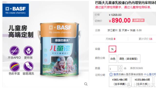 揭秘乳胶漆2:大牌儿童漆七八百一桶,贵在哪?耐擦洗多少次合理?底漆也能做到零甲醛趋零VOC吗?
