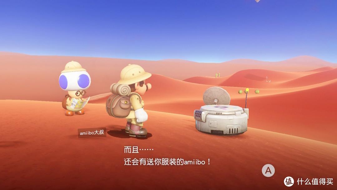 特定amiibo还会为玩家送上特定服装