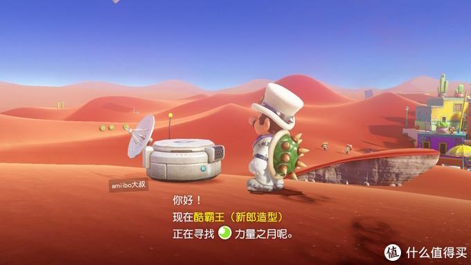 amiibo大叔还会为玩家提供力量之月的位置