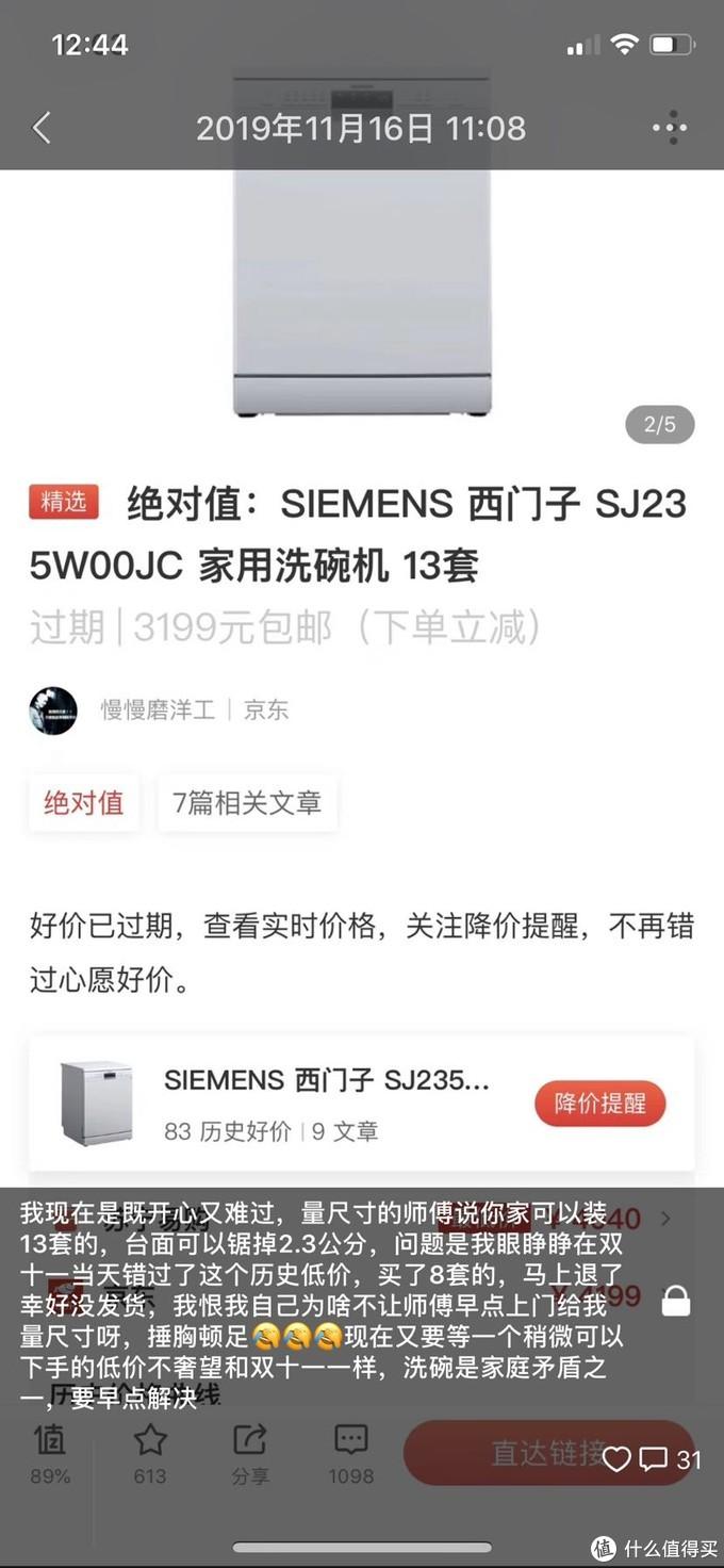 西门子独嵌两用洗碗机SJ236I01JC安装记
