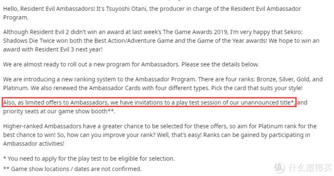 重返游戏:《生化危机》大使计划邀请成员参与神秘新作测试