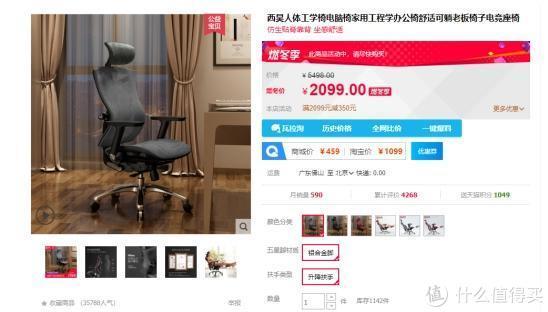IT程序员的奢望,2000元的椅子值不值的买?