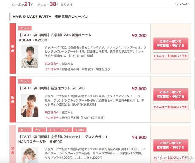 日本美发:亚洲邪术之一,堪比整容的换头术