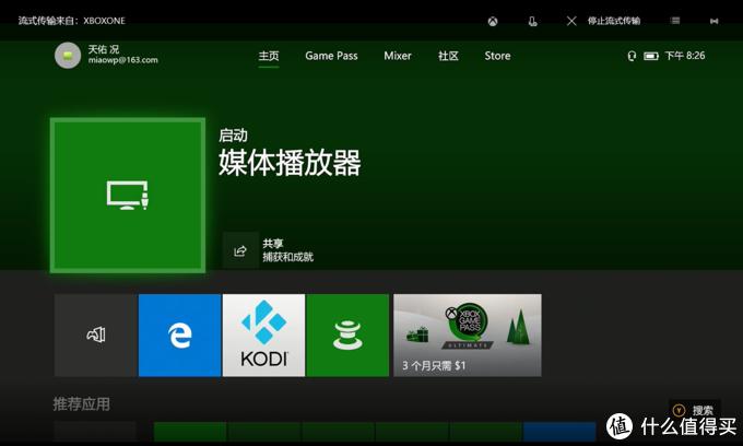 Xbox One S 19.8元的遥控器是否完美匹配蓝光播放 有了Edge直播电视不用愁