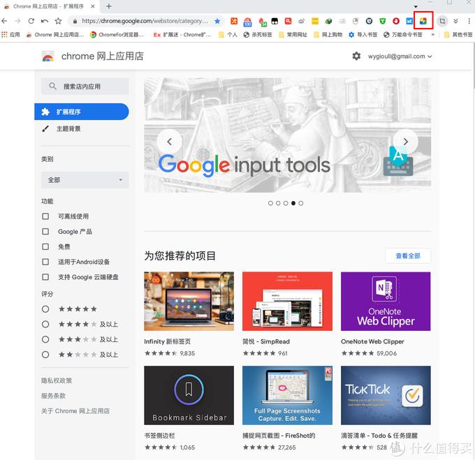 新手向:chrome神级插件推荐及浏览器选择