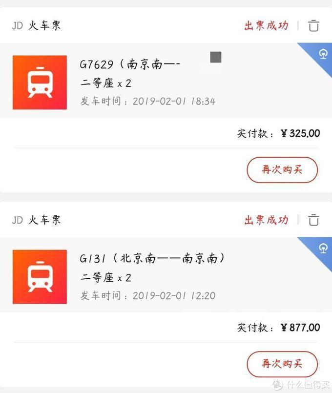 """""""铁路畅行""""常旅客积分兑票攻略以及一些火车票抢票小技巧分享"""
