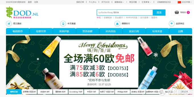 圣诞囤货季!来这几个支持中文的海淘网站购物,让你买到又赚到
