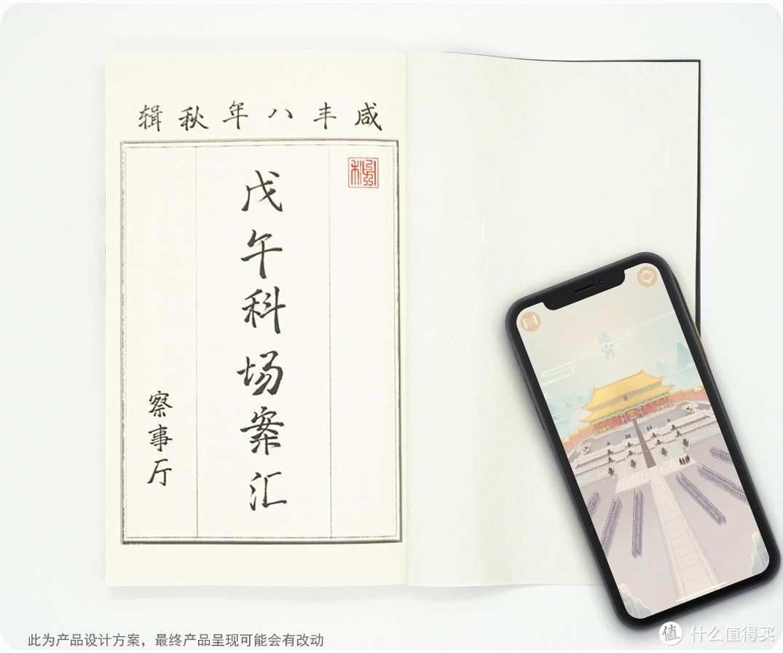 新书资讯| 故宫出版社又来了,它带着谜案又来了,这次《金榜题名》有猫腻?
