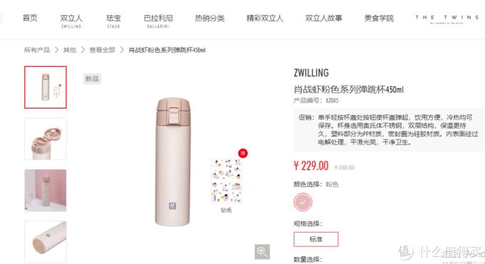这款450ml的保温杯在双立人官网的售价为229元