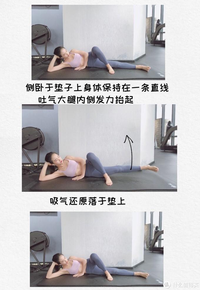 大腿内收肌强化