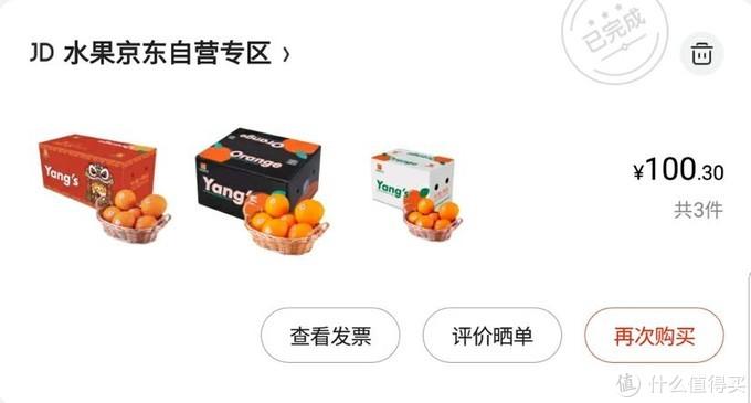 今年谁更值得买?YANG'S杨氏 PK 农夫山泉17.5°橙