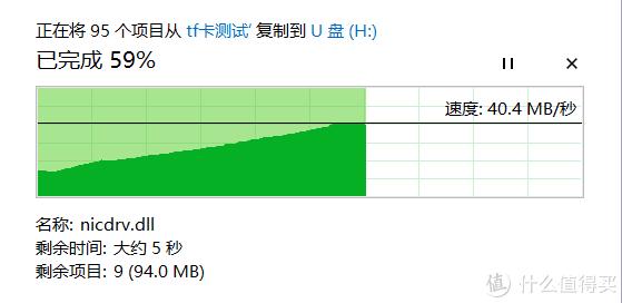 (朗科)小文件拷入测试 完成度59%