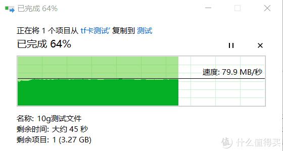 (三星)10g文件拷入速度演示1