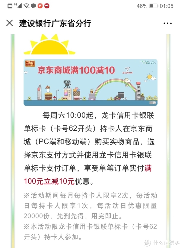 京东商城100-10付款优惠活动截图
