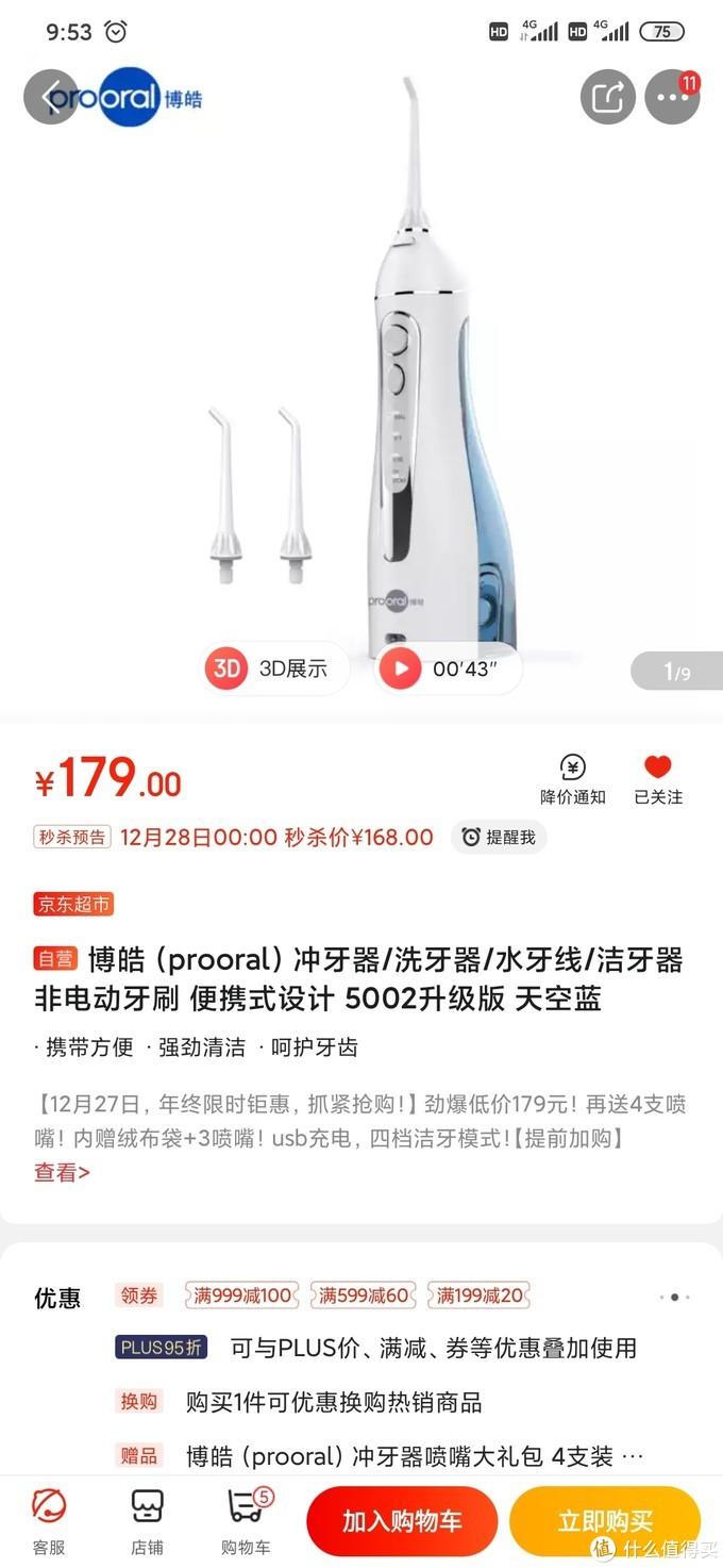 口腔健康好卫士:博皓(prooral)便携电动冲牙器5002开箱